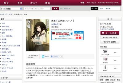 Reader_storehyouka_2